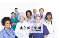 如何快速注册医生集团公司?有哪些条件?