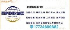 深圳前海的商业保理公司能否变更股权?深圳商业保理公司现状
