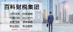 深圳个体户注销需要准备哪些资料?