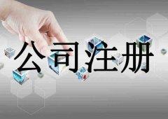 深圳注册医疗集团需要什么条件