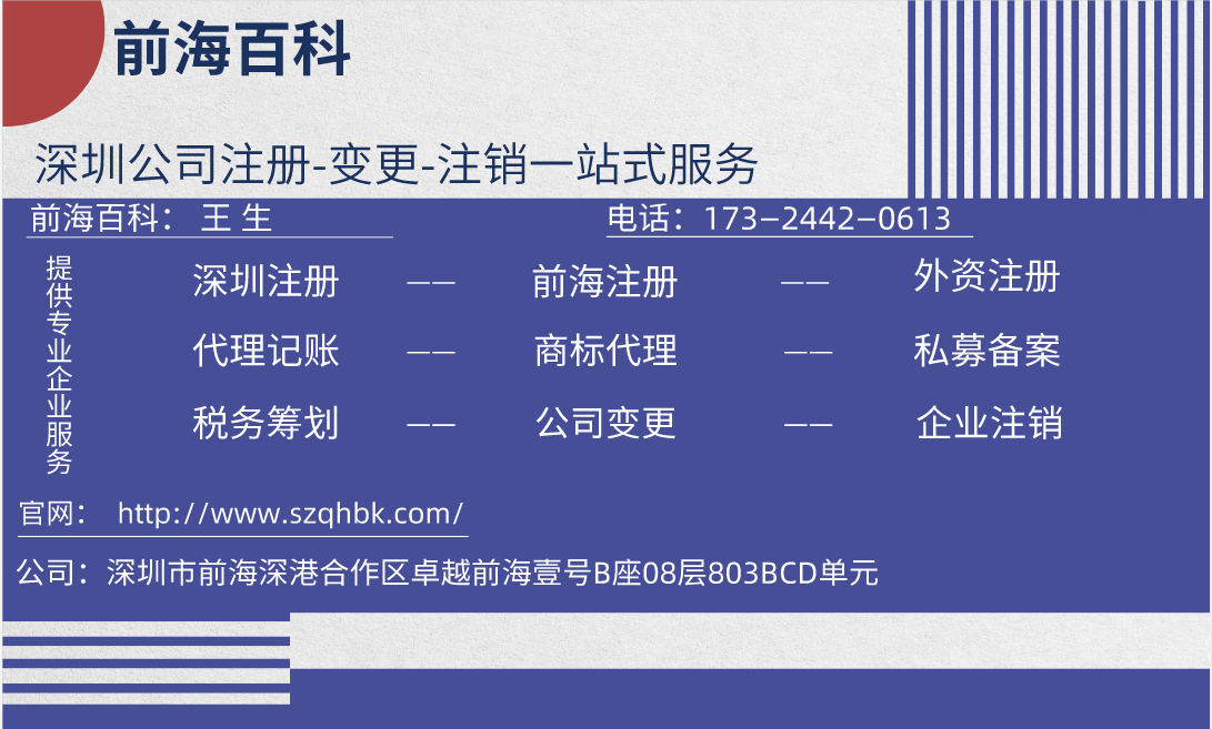 公司微信新名片.png