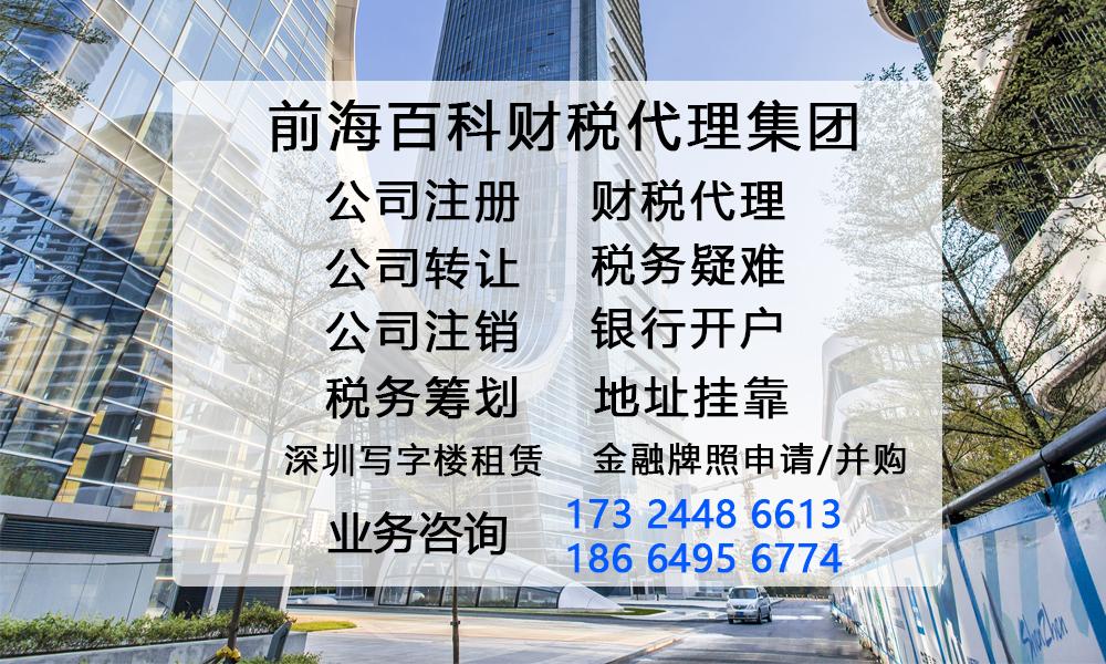 为什么这么多人注册公司选择在深圳前海?