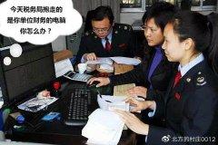 遇到税务稽查时,你需要注意些什么?