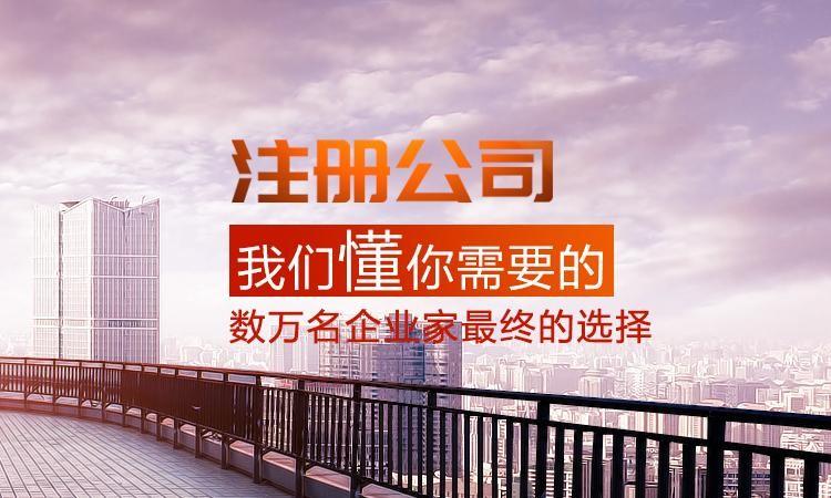 在惠州注册一家广州工商注册公司可以加快公司注册,风险相对较低